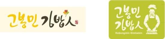 고봉민김밥1.jpg